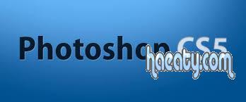 فوتوشوب مجانا-Adobe PhotoShop download 1388595139662.jpg