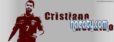 لكرستيانو 1390834026134.jpeg