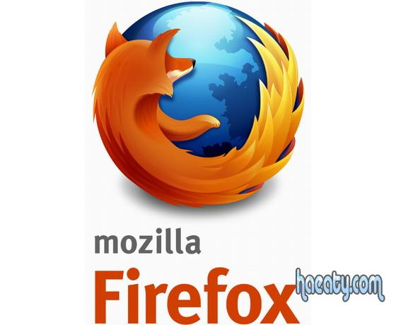 fd30276c1c28a صورة وأيقونة برنامج موزيلا فايرفوكس Mozilla Firefox Download Firefox Free  1392907601551.jpg