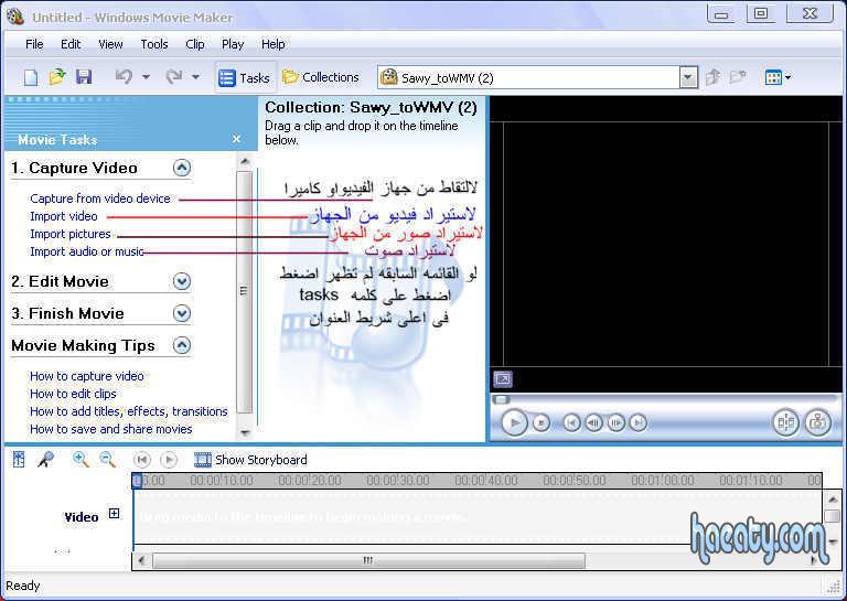 1c3556da25602 ... windows movie maker 2014 1392976430972.jpg الموقع الرسمى للبرنامج تحميل  ...