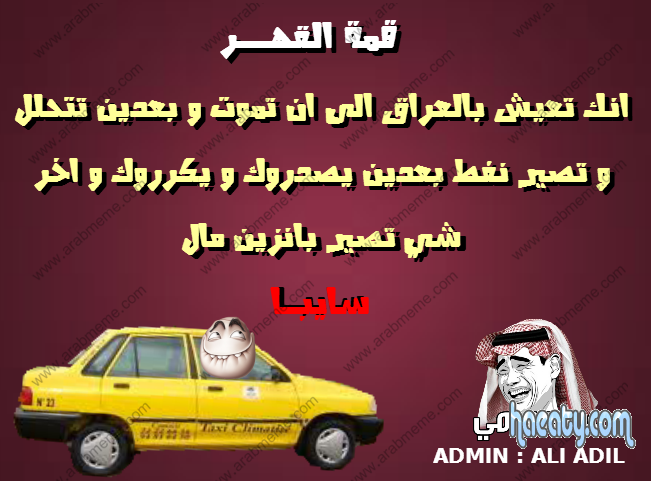احدث صور مضحكة 2014 عراقية