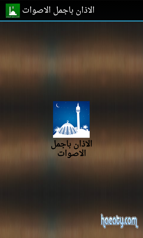 Download Best Adhan Free Android 1394019432741.png