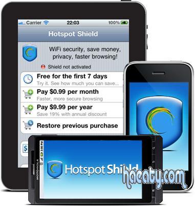 Hotspot Shield Android 1394032628641.jpg