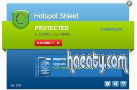2014 Download Hotspot Shield free 1394741819292.jpg
