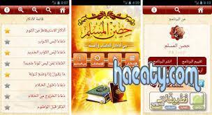 2014 Download Hisn Almuslim Free 1394789924211.jpg