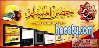 2014 Download Hisn Almuslim Free 1394789924282.jpg