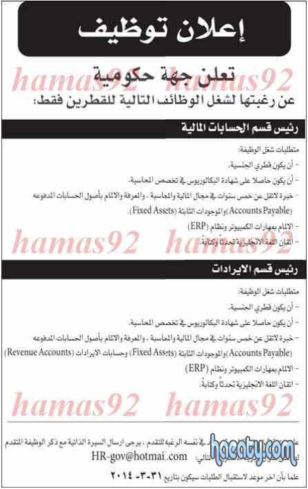 القطرية 28-3-2014 1396000417761.jpg