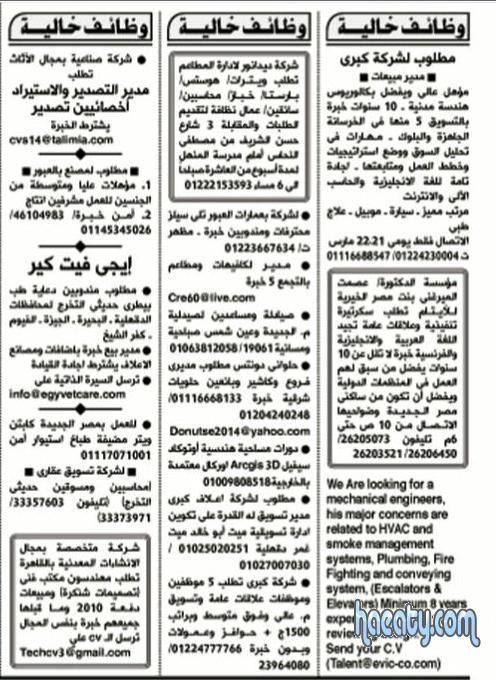 الاهرام 28-03-2014 1396001014721.jpg