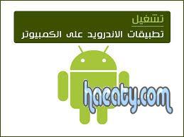 تطبيقات 1396122108561.jpg