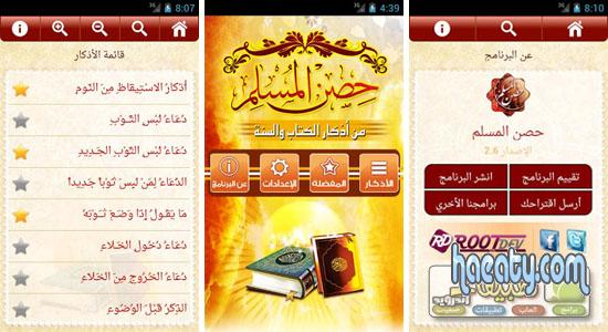 Hesn Muslim 13961893971.jpg