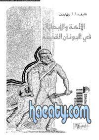الحضارة اليونانية 1416409173821.jpg