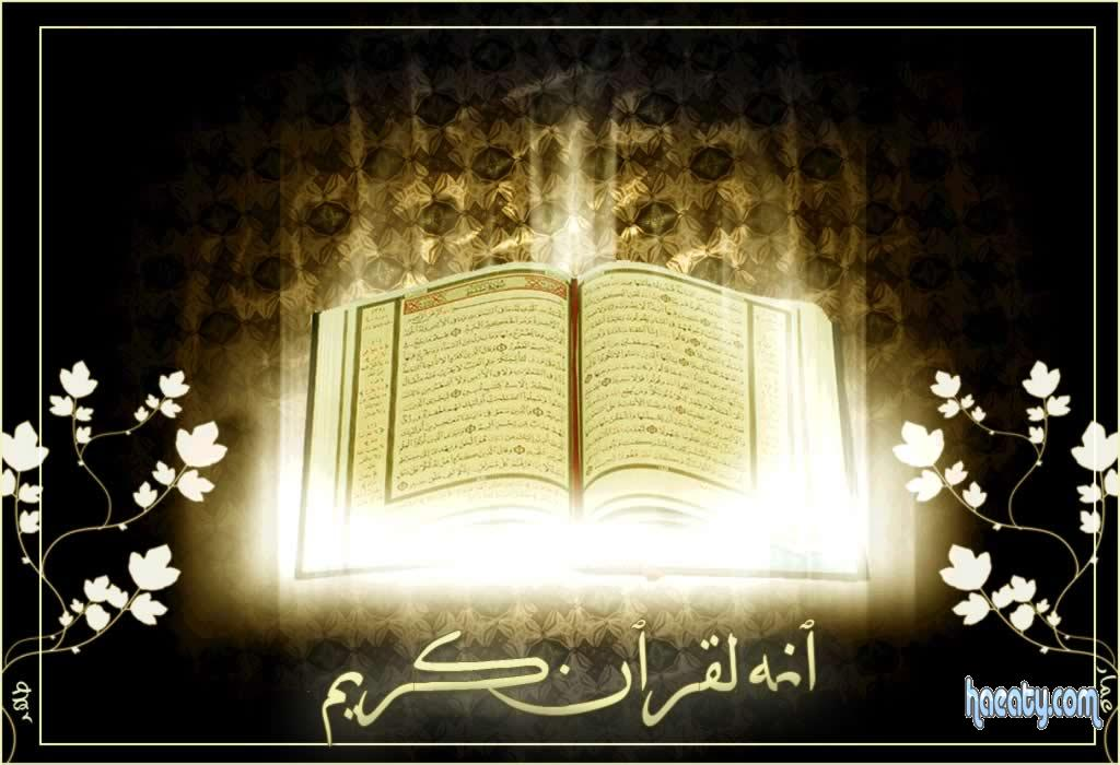 2017-the quran wallpaper 1483528263269.jpg