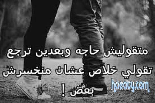 رومانسية 2017 1484661645644.jpg